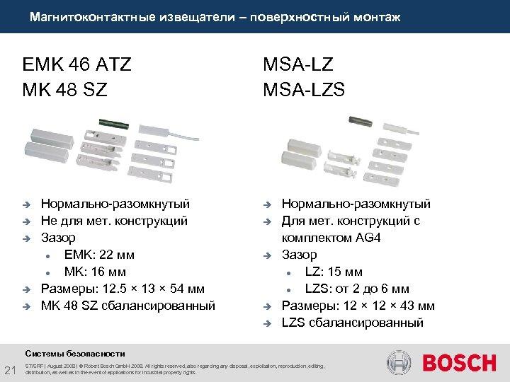 Магнитоконтактные извещатели – поверхностный монтаж EMK 46 ATZ MK 48 SZ è è è