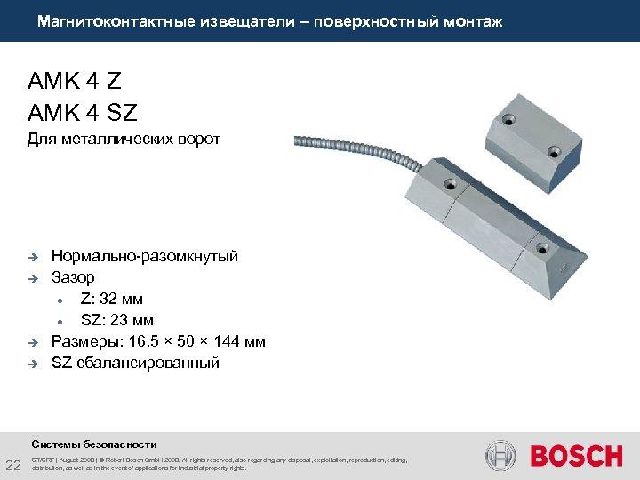 Магнитоконтактные извещатели – поверхностный монтаж AMK 4 Z AMK 4 SZ Для металлических ворот