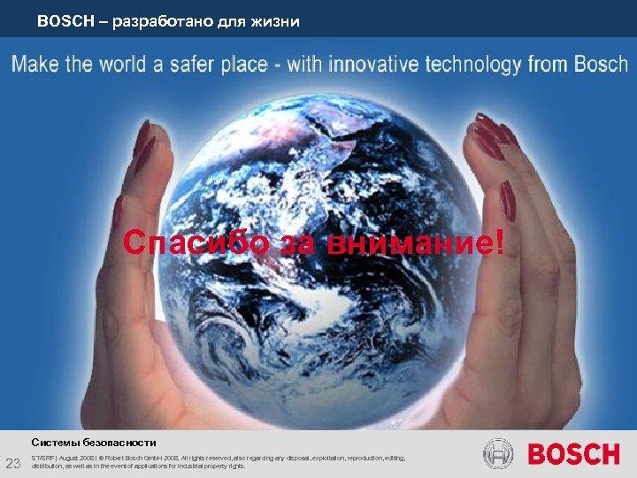 BOSCH – разработано для жизни Спасибо за внимание! Системы безопасности 23 ST/SRF | August