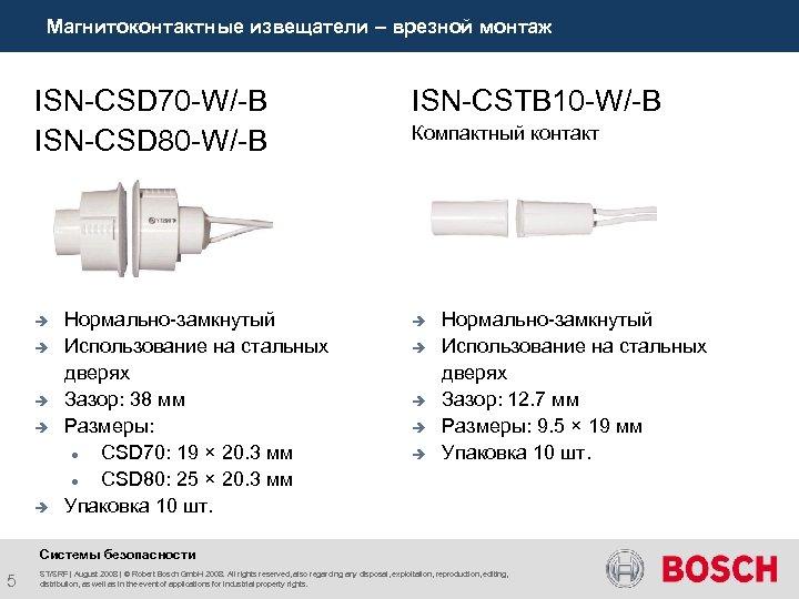 Магнитоконтактные извещатели – врезной монтаж ISN-CSD 70 -W/-B ISN-CSD 80 -W/-B è è è