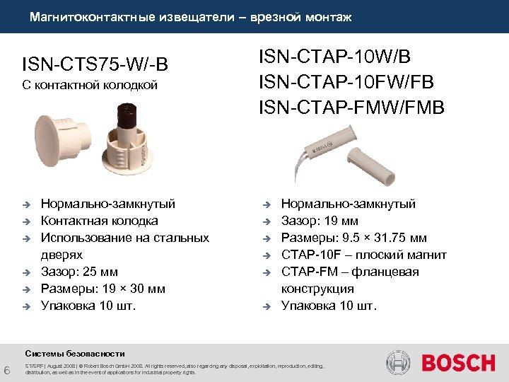 Магнитоконтактные извещатели – врезной монтаж ISN-CTS 75 -W/-B С контактной колодкой è è è