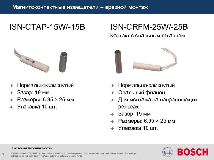 Магнитоконтактные извещатели – врезной монтаж ISN-CTAP-15 W/-15 B ISN-CRFM-25 W/-25 B Контакт с овальным