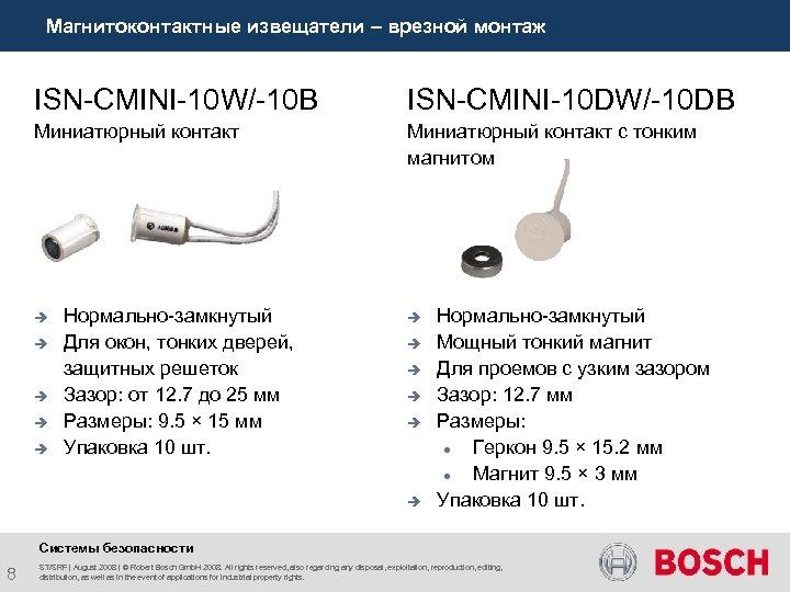 Магнитоконтактные извещатели – врезной монтаж ISN-CMINI-10 W/-10 B ISN-CMINI-10 DW/-10 DB Миниатюрный контакт с