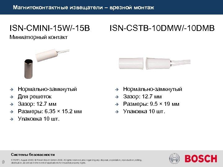 Магнитоконтактные извещатели – врезной монтаж ISN-CMINI-15 W/-15 B ISN-CSTB-10 DMW/-10 DMB Миниатюрный контакт è