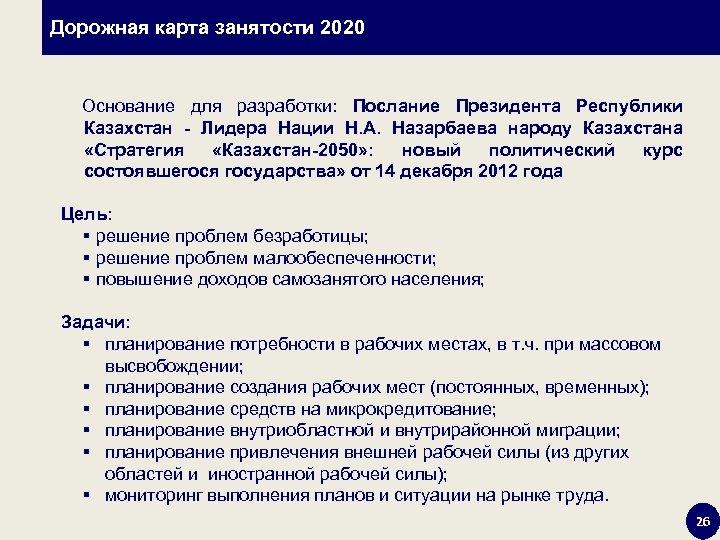 Дорожная карта занятости 2020 Основание для разработки: Послание Президента Республики Казахстан Лидера Нации Н.
