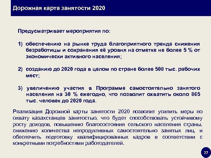 Дорожная карта занятости 2020 Предусматривает мероприятия по: 1) обеспечению на рынке труда благоприятного тренда