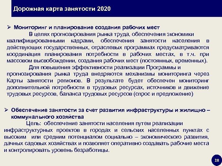 Дорожная карта занятости 2020 Ø Мониторинг и планирование создания рабочих мест В целях прогнозирования