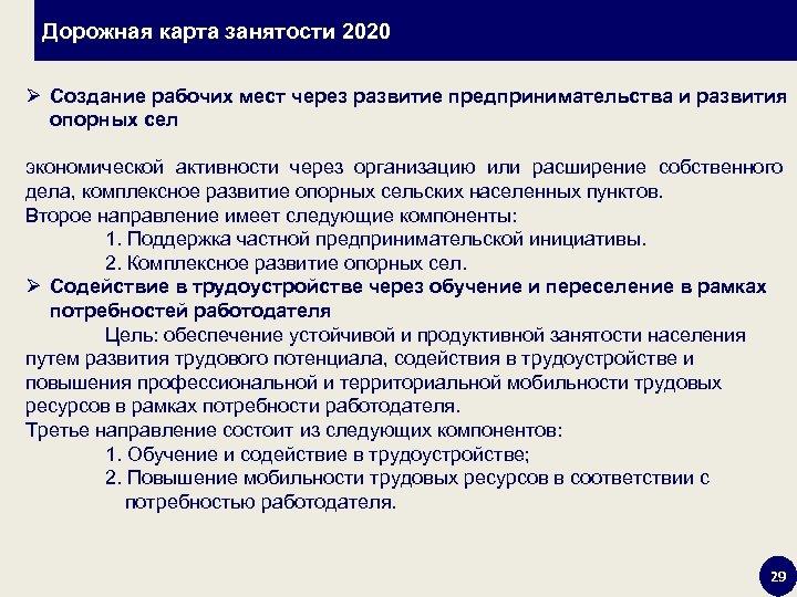 Дорожная карта занятости 2020 Ø Создание рабочих мест через развитие предпринимательства и развития опорных
