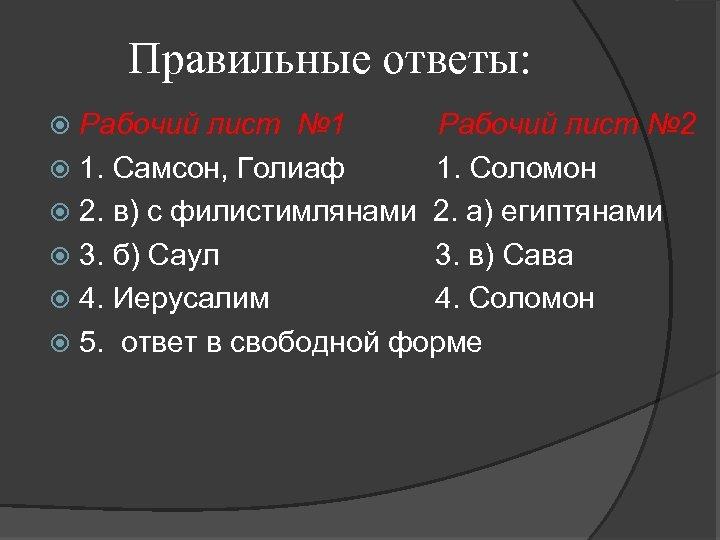 Правильные ответы: Рабочий лист № 1 Рабочий лист № 2 1. Самсон, Голиаф 1.