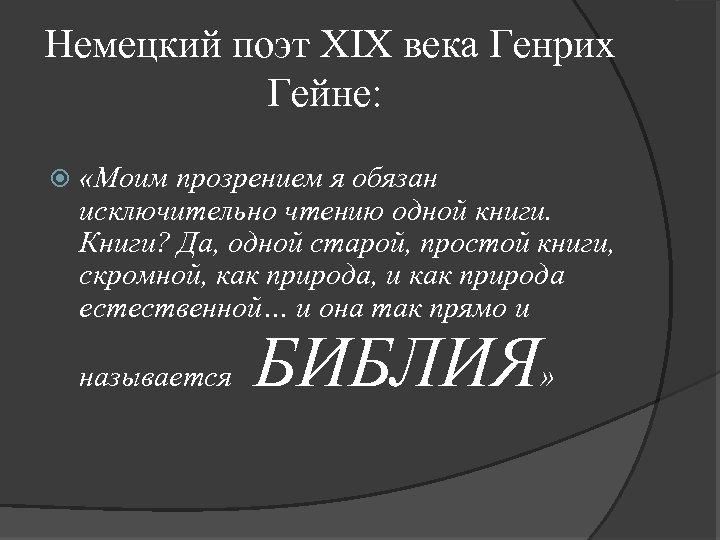 Немецкий поэт XIX века Генрих Гейне: «Моим прозрением я обязан исключительно чтению одной книги.