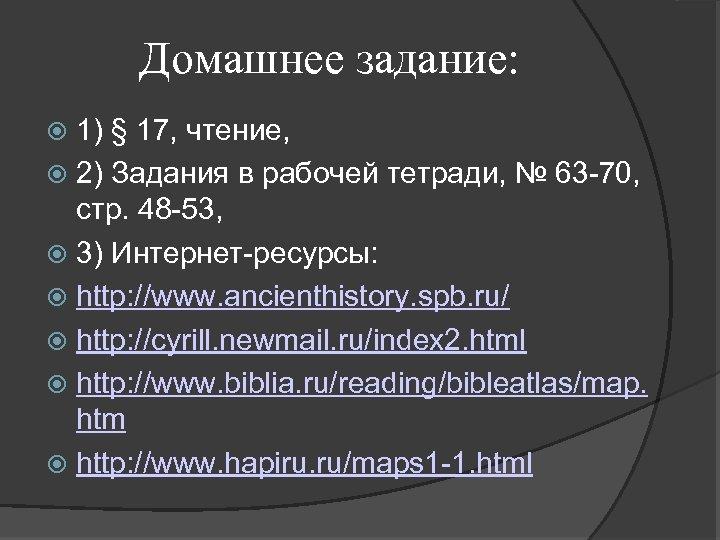 Домашнее задание: 1) § 17, чтение, 2) Задания в рабочей тетради, № 63 -70,