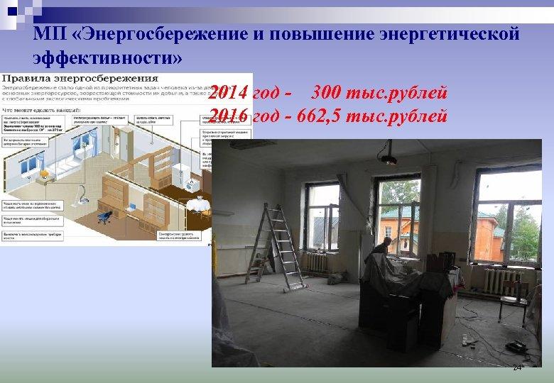 МП «Энергосбережение и повышение энергетической эффективности» 2014 год - 300 тыс. рублей 2016 год