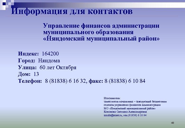 Информация для контактов Управление финансов администрации муниципального образования «Няндомский муниципальный район» Индекс: 164200 Город: