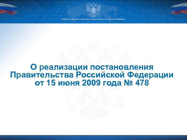 Министерство связи и массовых коммуникаций Российской Федерации О реализации постановления Правительства Российской Федерации от