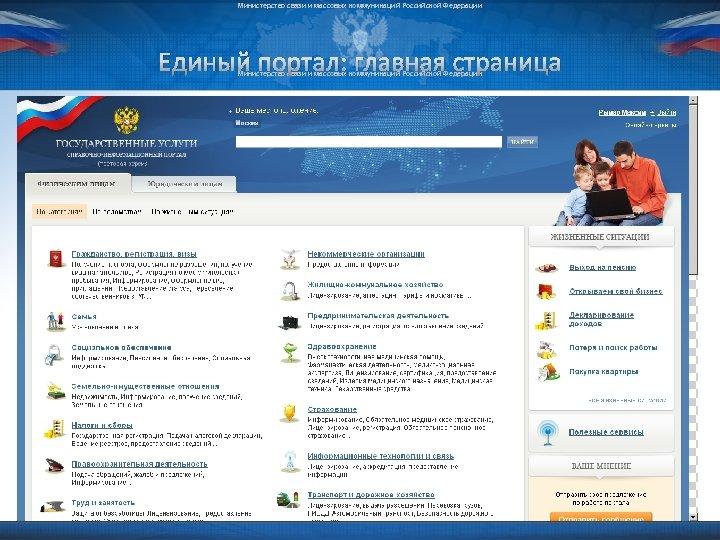 Министерство связи и массовых коммуникаций Российской Федерации Единый портал: главная страница Министерство связи и
