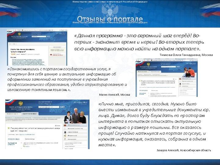 Министерство связи и массовых коммуникаций Российской Федерации Отзывы о портале Министерство связи и массовых