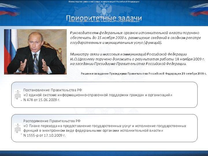 Министерство связи и массовых коммуникаций Российской Федерации Приоритетные задачи Министерство связи и массовых коммуникаций