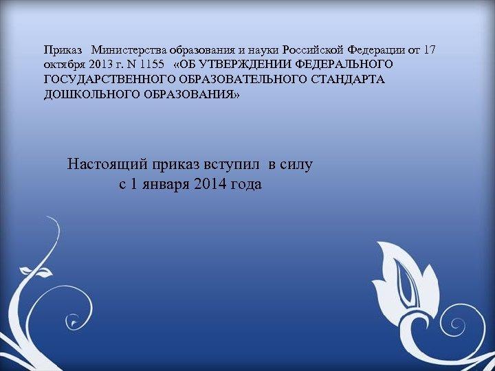 Приказ Министерства образования и науки Российской Федерации от 17 октября 2013 г. N 1155