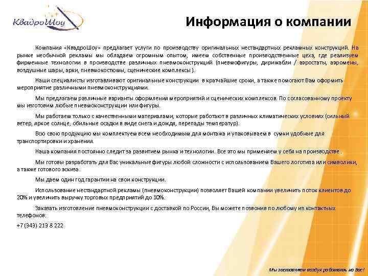 Информация о компании Компания «Квадро. Шоу» предлагает услуги по производству оригинальных нестандартных рекламных конструкций.