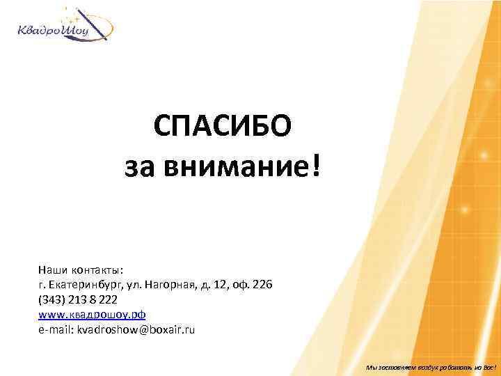 СПАСИБО за внимание! Наши контакты: г. Екатеринбург, ул. Нагорная, д. 12, оф. 226 (343)
