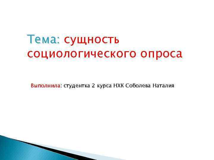 Тема: сущность социологического опроса Выполнила: студентка 2 курса НХК Соболева Наталия Выполнила