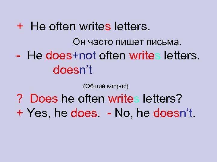 + He often writes letters. Он часто пишет письма. - He does+not often writes