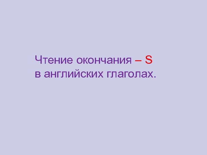 Чтение окончания – S в английских глаголах.