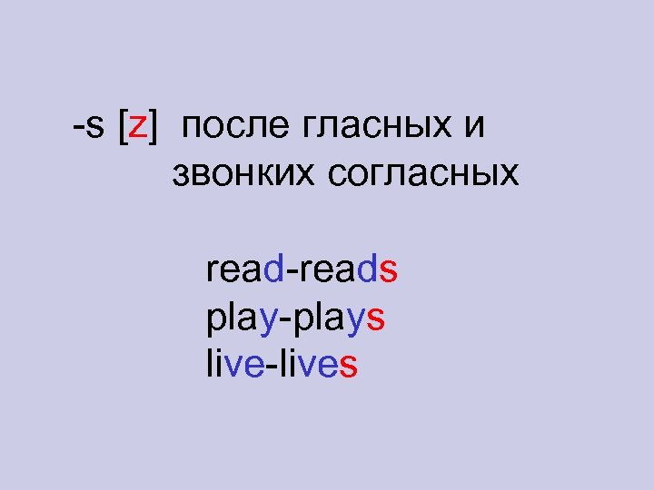 -s [z] после гласных и звонких согласных read-reads play-plays live-lives