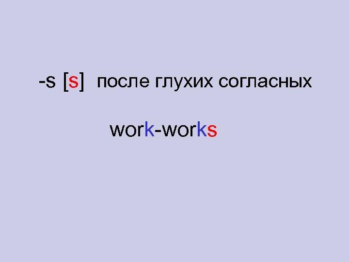-s [s] после глухих согласных work-works