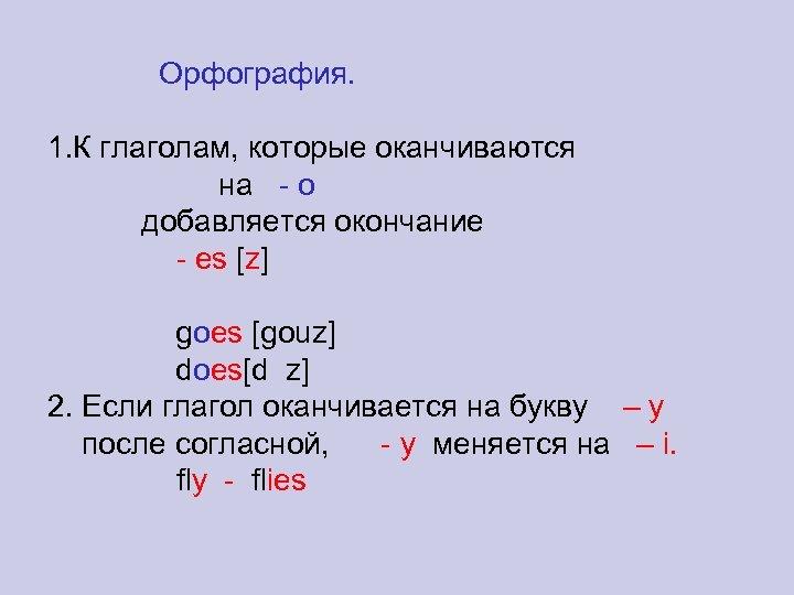 Орфография. 1. К глаголам, которые оканчиваются на - о добавляется окончание - es [z]