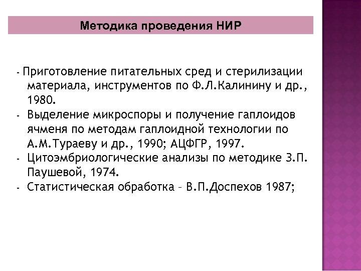 Методика проведения НИР Приготовление питательных сред и стерилизации материала, инструментов по Ф. Л. Калинину