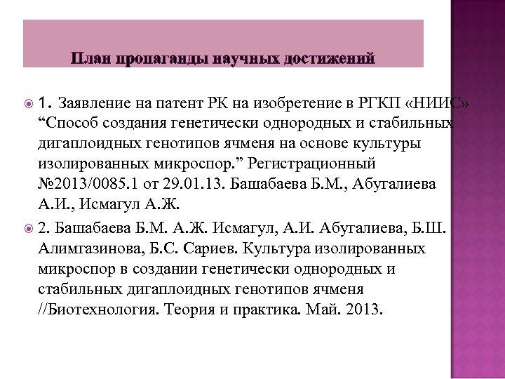 План пропаганды научных достижений 1. Заявление на патент РК на изобретение в РГКП «НИИС»