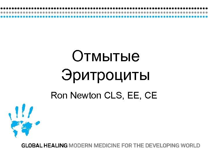 Отмытые Эритроциты Ron Newton CLS, EE, CE
