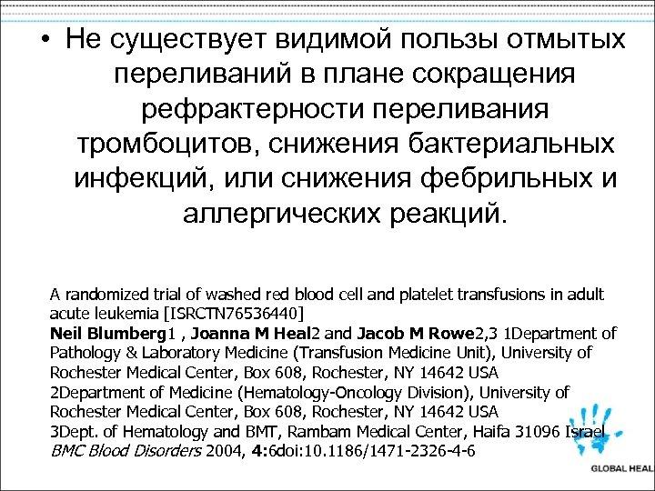 • Не существует видимой пользы отмытых переливаний в плане сокращения рефрактерности переливания тромбоцитов,