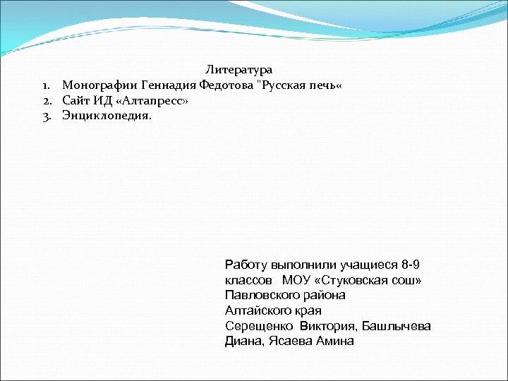 Литература 1. Монографии Геннадия Федотова
