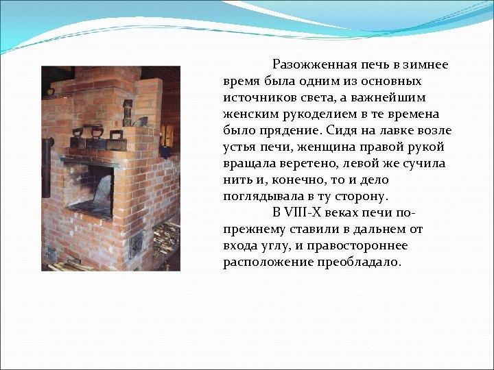 Разожженная печь в зимнее время была одним из основных источников света, а важнейшим женским