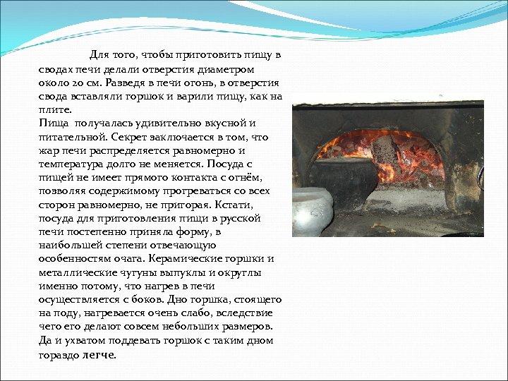 Для того, чтобы приготовить пищу в сводах печи делали отверстия диаметром около 20 см.
