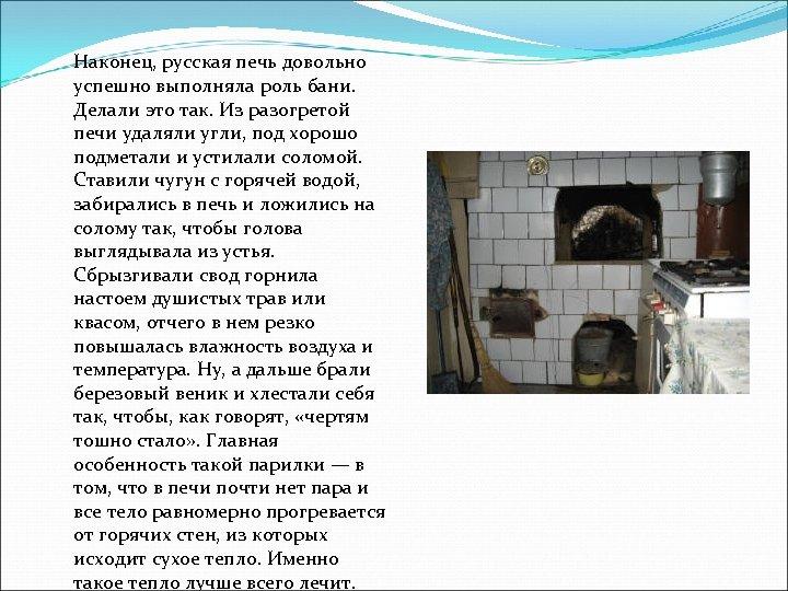 Наконец, русская печь довольно успешно выполняла роль бани. Делали это так. Из разогретой печи
