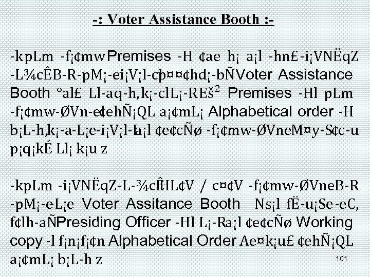 -: Voter Assistance Booth : k p. Lm f¡¢mw Premises H ¢ae h¡ a¡l