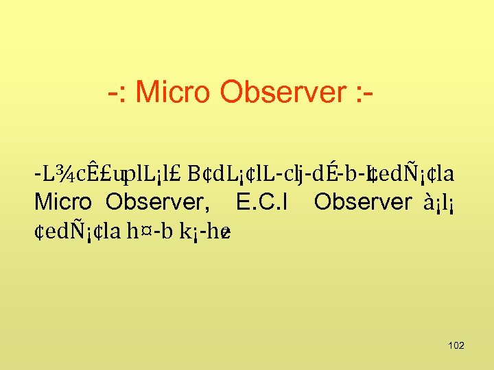 -: Micro Observer : L¾cÊ£u pl. L¡l£ B¢d. L¡¢l. L cl b L j