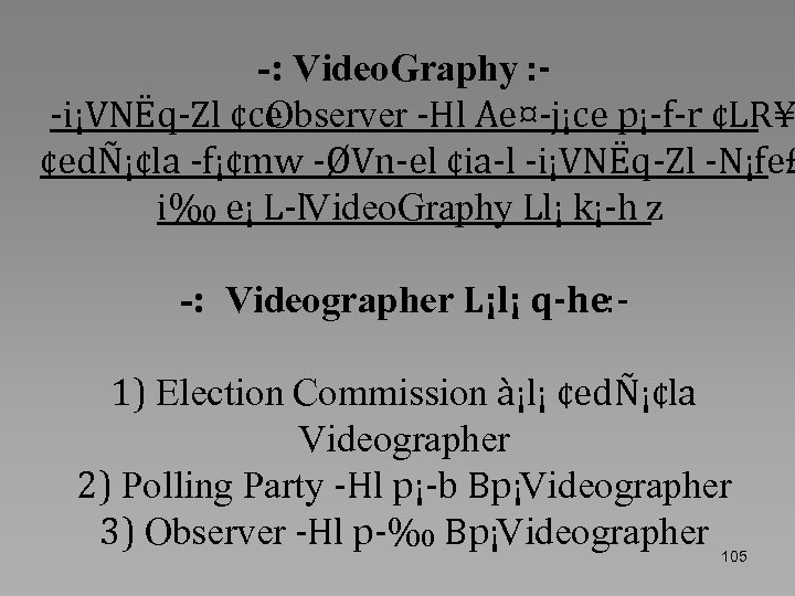-: Video. Graphy : i¡VNËq Zl ¢ce Observer Hl Ae¤ j¡ce p¡ f r