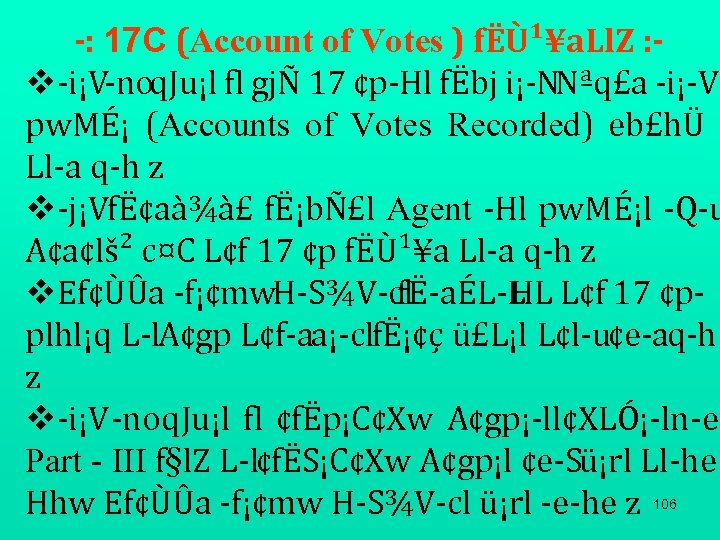 : 17 C (Account of Votes ) fËÙ¹¥a. Ll. Z : i¡V q.