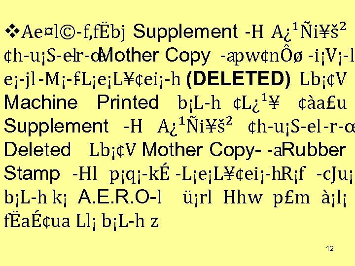 Ae¤l© f, Ëbj Supplement H A¿¹Ñi¥š² f ¢h u¡S el Mother Copy a
