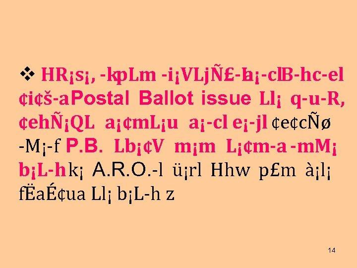 HR¡s¡, kp. Lm i¡VLjÑ£ L B hc el a¡ cl ¢i¢š a Postal