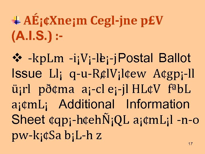 AÉ¡¢Xne¡m Cegl jne p£V (A. I. S. ) : k p. Lm i¡V¡