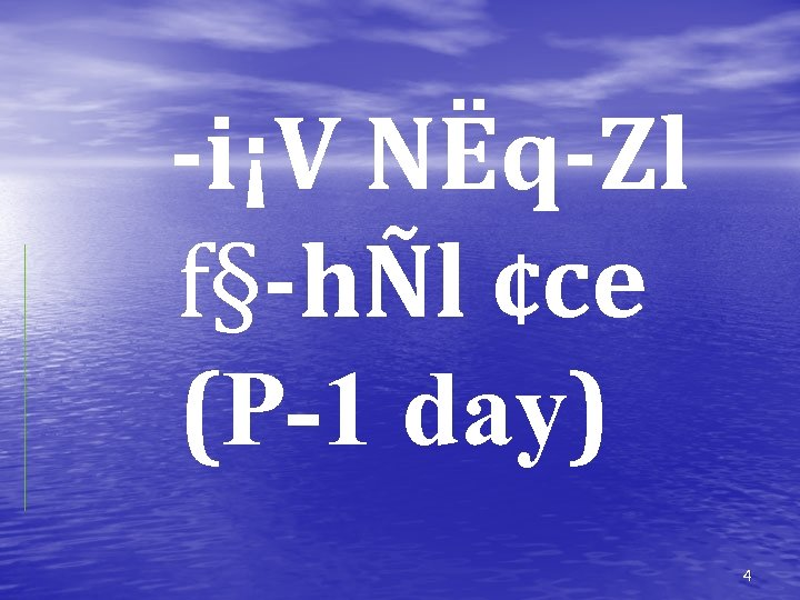 i¡V NËq Zl f§ hÑl ¢ce (P-1 day) 4