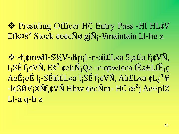 Presiding Officer HC Entry Pass Hl HL¢V Efk¤š² Stock ¢e¢cÑø gjÑ¡ V maintain