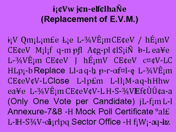 i ¡¢Vw ¢n elf¢lhaÑe j (Replacement of E. V. M. ) i ¡V Qm¡L¡m£e