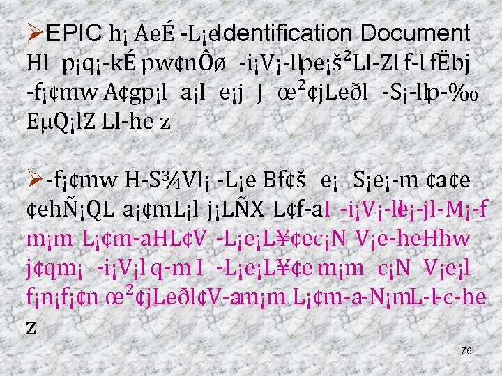 ØEPIC h¡ AeÉ L¡e Identification Document Hl p¡q¡ kÉ pw¢nÔø i¡V¡ ll pe¡š²Ll Zl
