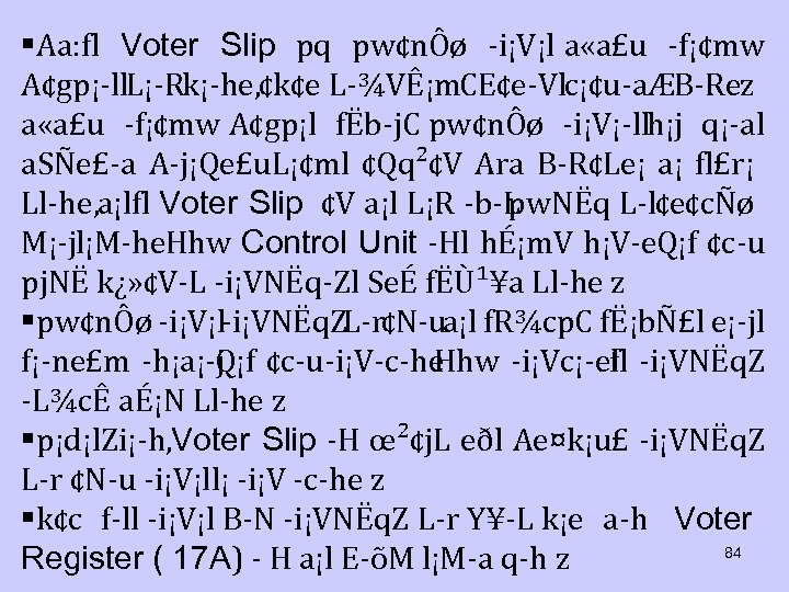 §Aa: fl Voter Slip pq pw¢nÔø i¡V¡l a «a£u f¡¢mw A¢gp¡ ll ¡ R